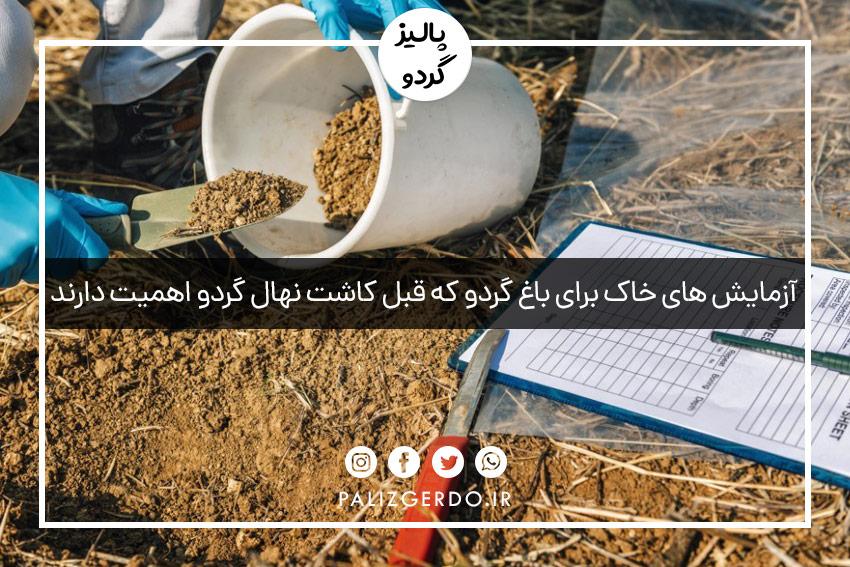 آزمایش های خاک برای باغ گردو که قبل کاشت نهال گردو اهمیت دارند