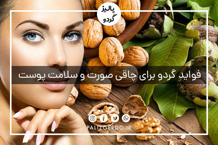 فواید گردو برای چاقی صورت و سلامت پوست